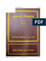 Series 48 -Gujarati Vishvakosh -Encyclopedia