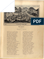 Bosanska vila [godina 1, broj 4; 16.2.1886]