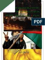 فلسطين للمسلمين