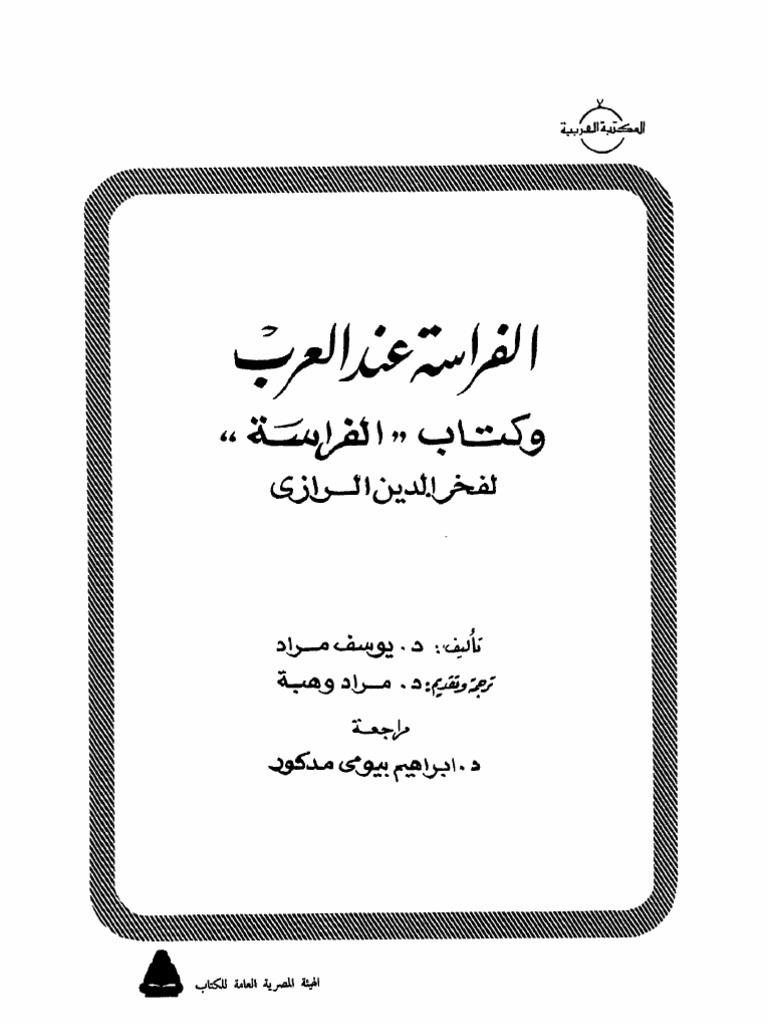 علم الفراسة عند العرب pdf
