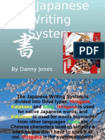 25533822 Japanese Writing