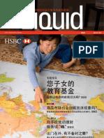 Hsbc Education