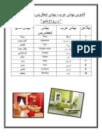 قاموس بهاس عرب