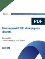 Опыт внедрения ИТ ИЦО в Госкорпорации «Росатом»