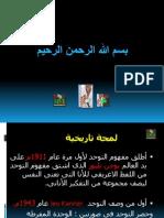 Dr.abdullah Abu Adas AUTISM