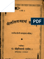 Shri Lalita Saahasram Kavyam - Hari Shastri Dadhicha