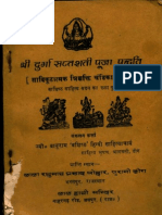 Shri Durga Saptashati Puja Paddhati - Lala Raghunath Prasad Poddar