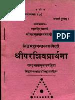 Shri Para Shiva Prarthana - Amrit Vagbhava Acharya