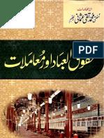 Huqooq Ul Ebaad or Muamalaat