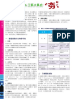 Cancer Research 工具大集合