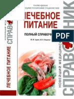 Гурвич М.М., Лященко Ю.Н. - Лечебное питание. Полный справочник - 2009