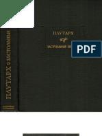plutarh_-_zastolnye_besedy_literaturnye_pamyatniki_-_1990