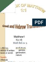 Book of Mathew Greek and Hebrew Translation