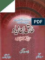 Tariq Bin Ziad Tareekh Kay Ainy Main....