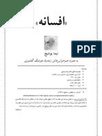 جلد اول - چکامه های گزیده نیما یوشیج