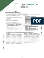 Pakfa Patent