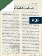 Yadullah Mansuri. The Language of Azerbaijan