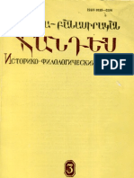 J. Russell. Two Armenian Inscriptions from the Pakestani City Ziarat