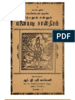 Manayadi Sasthram