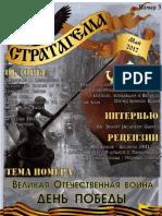 Журнал Стратагема №3