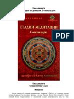 Камалашила - Стадии медитации. Советы царю (Бодхи буддизм) - 2011