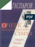 Gasparov Meter