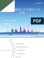 集团公司领导调研材料5.11V1.0