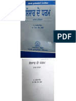 Sansar de Dharam-Prof Harbans Sng
