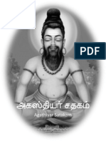 Agasthiyar Satakam Tamil