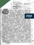 Russian old Bible, Titu-Filemonu (Titus,Philemon)