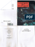 3 Novellakal by Padmarajan