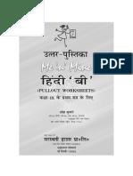Solution to Me n Mine Hindi Ix b August 2011