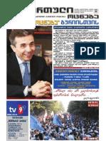 """""""ქართული ოცნება"""" ივნისი N8"""