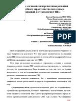 Современное состояние и перспективы развития бестраншейного строительства подземных коммуникаций по технологии ГНБ