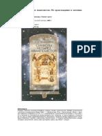 Подосинов А.В. Символы четырех евангелистов. Их происхождение и значение (Studia philologica. Series minor). 2000