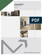 SD Corporate Profile-AR