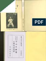 Mabuni Seipai1934