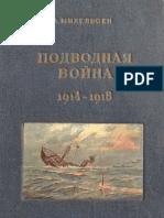 Михельсен - Подводная война 1914-1918