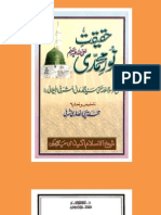 Haqiqat e Noor e Muhammadi