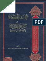 Knjiga Tewhida i Radost Pravovjernih Sejh Abdurrahman Ibn Hasan Ibn Muhammed Ibn Abdulwehab Et-Temimi