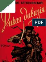 Брешко-Брешковский Н. Н. Дикая дивизия - 1920