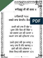 Chaupai Sahib Large