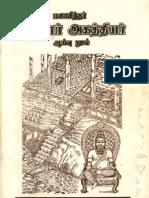 Maha Siddhar Agathiar