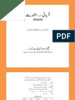 Qurbani Aur Ahle Hadees