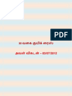 30-VIKATAN-RECIPES-03072012