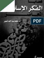 قضايا الفكر الإسلامي المعاصر