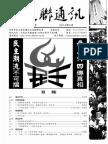 Hong Kong Alliance issue 93
