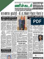 Manichudar June 21 2012