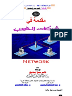 مقدمة في شبكات الحاسب