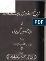 Farog e Sahafat Main Ahl e Sunnat Ka Kirdar